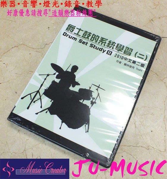 造韻樂器音響- JU-MUSIC - 爵士鼓的系統學習 (二) 2010中文第二版 (附DVD) 爵士鼓 初學者適用