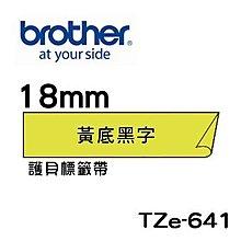 *福利舍* Brother TZe-641 護貝標籤帶 ( 18mm 黃底黑字 )(含稅)請先詢問再下標