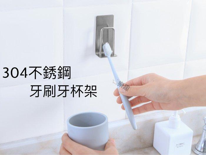 【澡樂趣家居】不銹鋼牙刷架 漱口杯架 浴室 牙具 牙刷架 免打孔無痕貼 3M背膠 304不鏽鋼