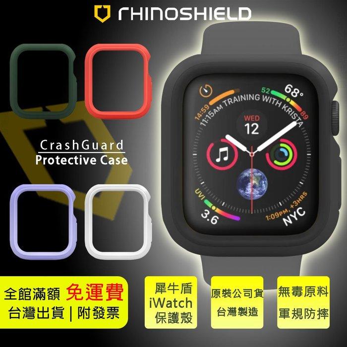 【艾斯數位】犀牛盾 CrashGuard APPLE 蘋果 i Watch 4 5 44mm 手錶 保護殼 保護套