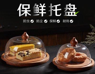 **Lucky** 歐式水果盤客廳茶几創意蛋糕罩家用點心甜品盤試吃盤