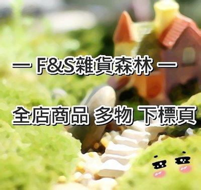 =F&S雜貨森林=zakka雜貨 全店商品 多物 下標處  現貨 熱銷 多肉植物盆栽擺飾 模具
