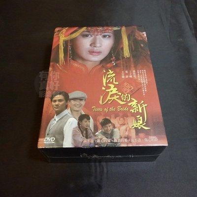 全新大陸劇《流淚的新娘》DVD (全27集4片裝)  郭珍霓 丁子峻 葉靜 王宇婕 陳莎莉