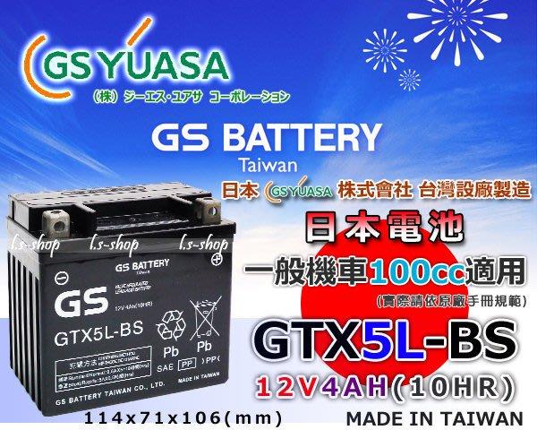 ☼ 台中苙翔電池 ►GS YUASA GTX5L-BS 12V4AH  5號機車電池 另有GTZ10S 10號 機車電瓶