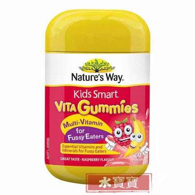 (現貨)澳洲 Natures Way 佳思敏兒童軟糖 Fussy Easters挑食60粒