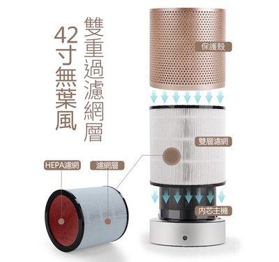 【HEPA空氣淨化濾網】42吋德國無葉電風扇/除霧霾過濾雜質