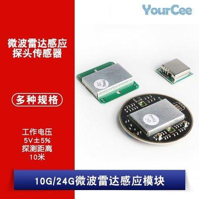 雜貨小鋪 微波雷達感應模塊 HB100 智能探測器10G 24G傳感器模塊10.525GHz/訂單滿200元出貨