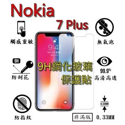 7 Plus 9H 鋼化 玻璃 保護貼 - Nokia 7+ 非滿版