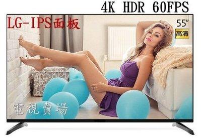 全新55吋LED電視採用LG低藍光IPS A+面板~4K聯網(10999) 新北市