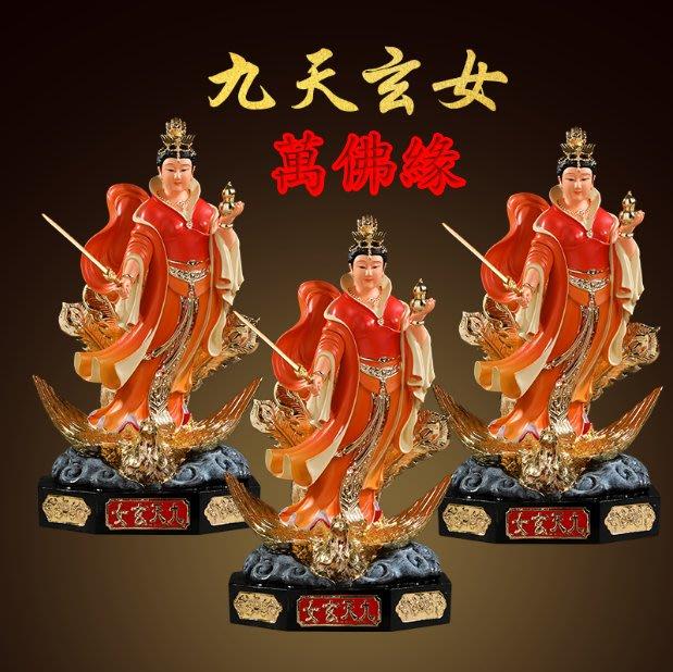 【萬佛緣】九天玄女 神像踏鳳九天聖母娘娘開光保平安家用供奉擺件樹脂佛像