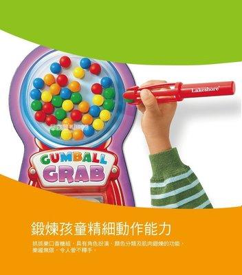 【晴晴百寶盒】美國進口 抓抓樂口香糖 LAKESHORE 小肌肉訓練 手部訓練 環保無毒玩具 辨識圖型 W331