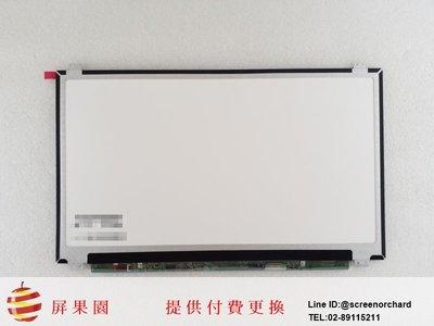 屏果園 LENOVO THINKPAD E595 15.6吋 1366*768 霧面 A+無亮點新屏