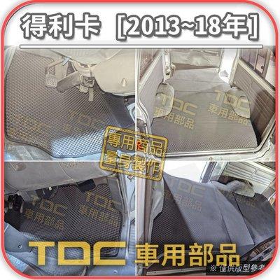 【TDC車用部品】三菱,2013~2018年,DELICA,得利卡,後排無座椅,MITSUBISHI,腳踏墊,踏墊