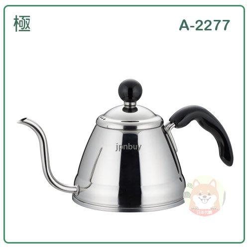 【日本製 現貨】日本 極 燕三條 不鏽鋼 3層鋼 水沖 壼 咖啡 細口壼 開水壼 直火 IH對應 1L A-2277