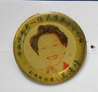 <早期//紀念章>中華民國第一任民選總統-王清峰(盒2-)
