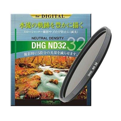 【數位小品】Marumi DHG ND32 多層鍍膜減光鏡(62mm/公司貨)