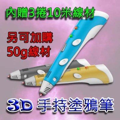 送10米耗材 3D列印筆 3D繪圖筆 3D手持畫筆 手持列印筆 塗鴉筆 立體列印筆 神奇3D列印筆 3D筆3D Pen
