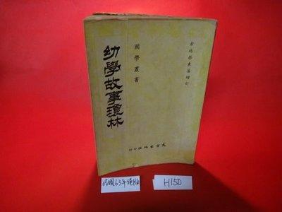 【愛悅二手書坊 H22-43】幼學故事瓊林(民國63年絕版) 大方出版社