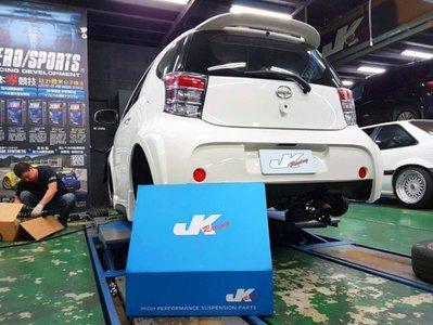 JK Racing 避震器《道路版》TOYOTA Scion IQ 高低軟硬可調 保固2年 可加購 魚眼上座
