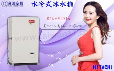 新冷媒R410A【日立水冷式冰水機RCU-N101A】全台專業冷氣空調維修定期保養.設備買賣.中央空調冷氣工程規劃施工