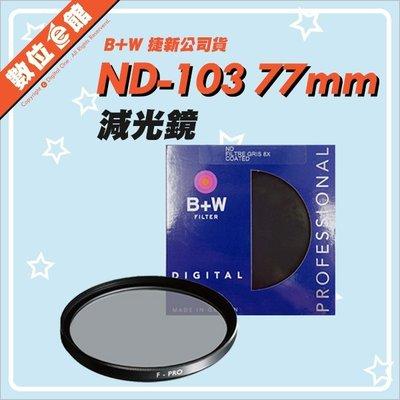 【分期免運費】完整盒裝 防偽貼紙 捷新公司貨 數位e館 B+W ND-103 ND8 77mm 減光鏡 減3格