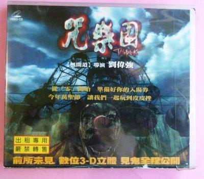 ※QQ影音堂※二手正版VCD~咒樂園~ 導演 劉偉強(直購價)
