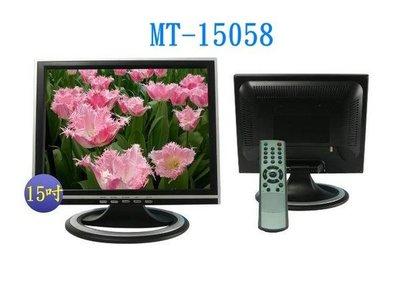 鈞釩音響   MONITA~含稅~MT-15058 *15吋液晶電視〔台灣製造〕