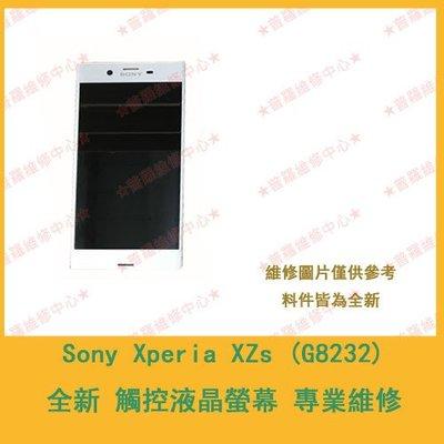 專業維修 Sony Xperia XZs G8232 耗電快 螢幕破裂 雪花 破屏 膨脹 變色線條