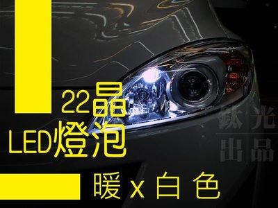 鈦光 TG Light 22晶 暖白色 高亮度 LED燈泡