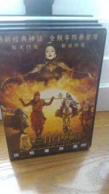 西遊記之孫悟空三打白骨精 二手DVD C-2