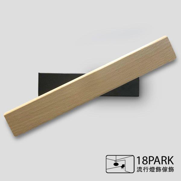【 18Park 】直線概念 Wooden bar [ 木吧壁燈-31cm(黃光) ]