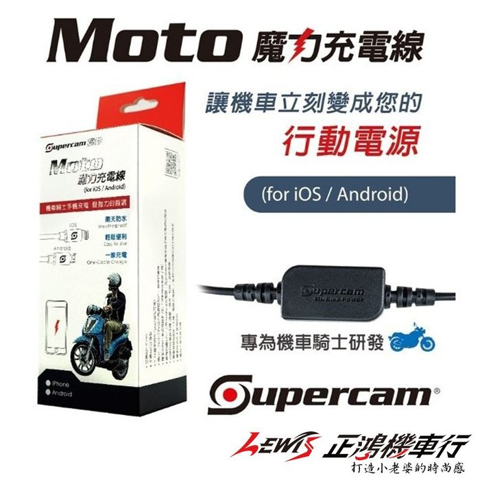 正鴻機車行 獵豹MOTO魔力充電線 手機 IPAD 平板 電源供應器 行動電源 SUPERPASS