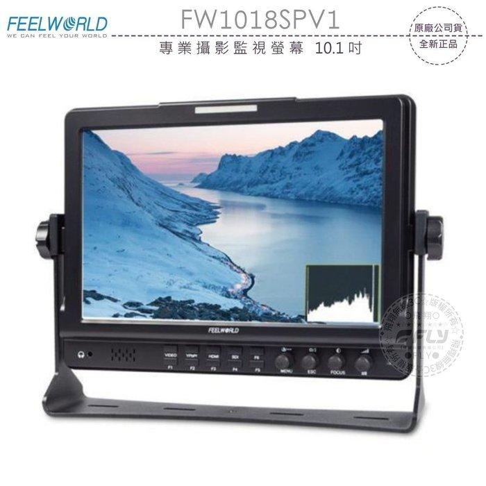 《飛翔無線3C》FEELWORLD 富威德 FW1018SPV1 專業攝影監視螢幕 10.1吋│公司貨│高輕畫質