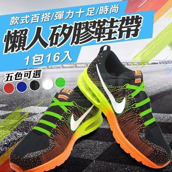 免綁鞋帶 懶人鞋帶 16入 矽膠彈性材質 鞋帶扣 五色混搭 方便有型 潮流首選 多色可選
