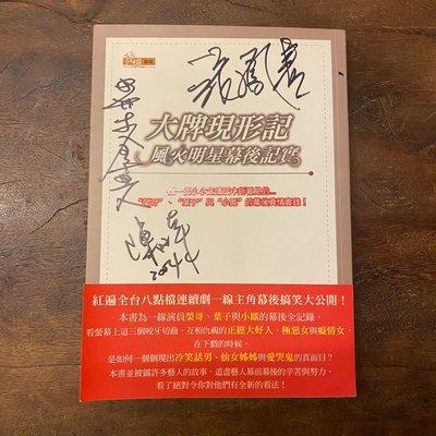 大牌現形記 風火明星幕後記實 陳昭榮 張鳳書 葉全真 親筆簽名書