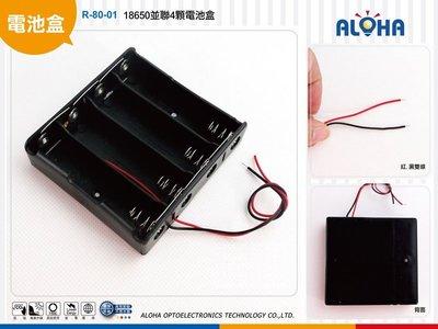 DIY LED燈 【R-80-01】18650並聯4顆電池盒(PP料) 充電電池、電池座、電池盒/18650鋰電