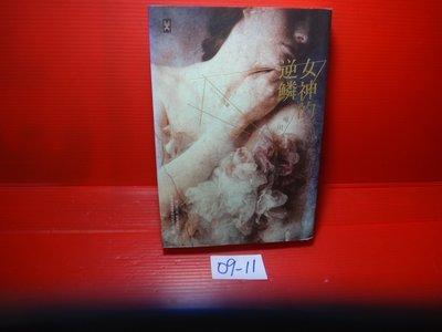 【愛悅二手書坊 09-11】『女神的逆鱗』˙ 野人˙ 唯川惠 新北市