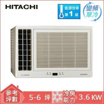 《大台北含運+安裝》@惠增電器@HITACHI日立變頻一級單冷左側吹遙控窗型冷氣RA-36QV1 適5~6坪 1.3噸