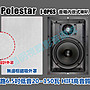 【昌明視聽】I-OP6S 加拿大波耳星 POLESTAR 6.5吋 兩音路音箱式 崁頂喇叭 標價為一對2支