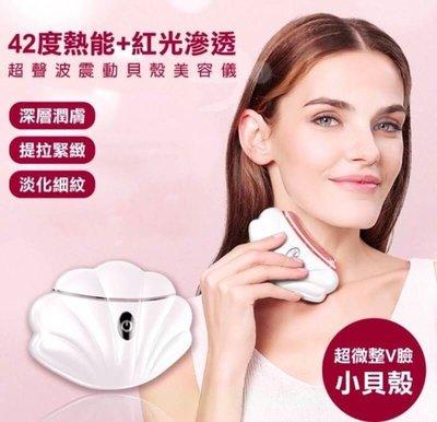 溫熱SPA貝殼機 白色 二合一SPA 貝殼機美顔儀 ~刮臉/刮痧/按摩單機小臉 美容刮痧 負離子 紅外線保養(數量有限)