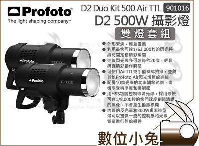 數位小兔【Profoto D2 Duo Kit 500 雙燈套組 901016】棚燈 500W 攝影燈 公司貨