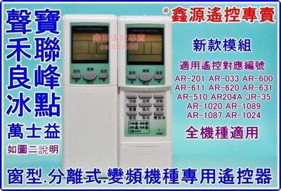 萬士益冷氣 禾聯冷氣 良峰冷氣 聲寶冷氣 窗型 分離式 變頻機種 全適用 聲寶冷氣遙控器