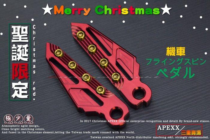 三重賣場 APEXX部品 聖誕節限量 聖誕紅飛旋踏板 勁戰四代 BWSR JET S G6 VJR CUXI SMAX
