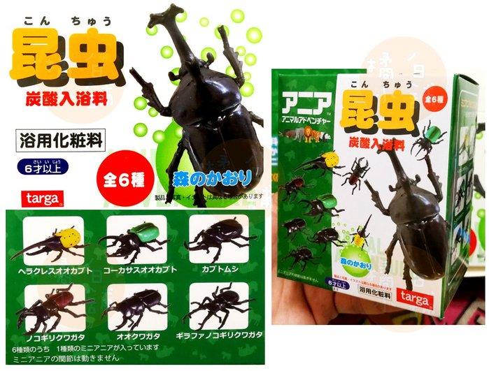【橘白小舖】日本進口 昆蟲 甲蟲 入浴球 入浴劑 泡澡球 沐浴球 澡球 昆蟲系列 紙盒裝
