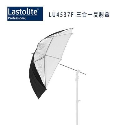 【EC數位】英國 Lastolite LU4537F 三合一反射傘 99cm 白銀透 反光傘 柔光傘 透射傘 另有傘座