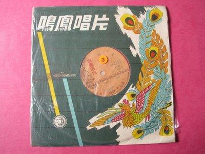 黑膠唱片。(3)#10吋鳴鳳唱片。平劇。 (野豬林)。