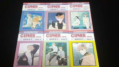 【祕境坊】 CIPHER雙星奇緣〈1~12集完〉◎ 成田美名子【6.5~7成新 書側乾乾淨淨 附全新書套】C上