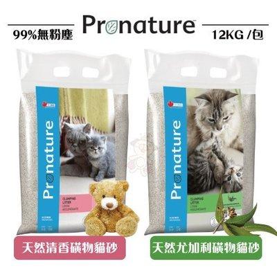 *WANG*【創鮮Pronature】絲蘭抗菌除臭貓砂12kg 超強吸水力 新北市