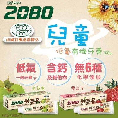 韓國2080低氟兒童有機牙膏100g~