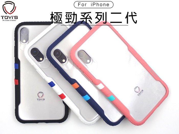 【肆店新上市】TGVIS Apple IPhone 8 i8 4.7吋 NMD運動風多色軍規防摔殼 極勁二代系列保護殼